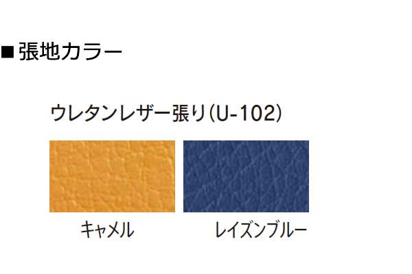 内田洋行ミーティングチェア MF-270シリーズ ウレタンレザー張り カラー見本