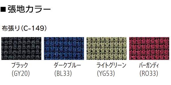 内田洋行ミーティングチェア ML-300シリーズ 布張りタイプ カラー見本