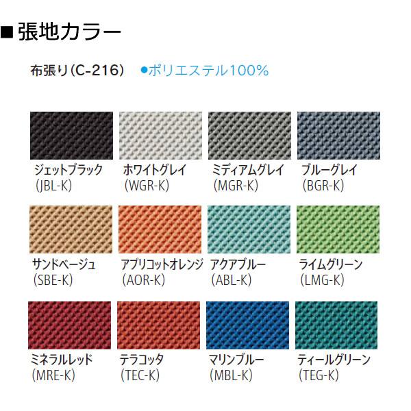内田洋行ミーティングチェア リッコ カラー見本