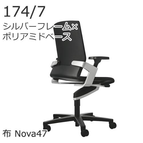 ウィルクハーン ONオン 174/7 ミドルバック シルバーフレーム×ポリアミドベースフレーム 布 Nova47ス Wilkhahn