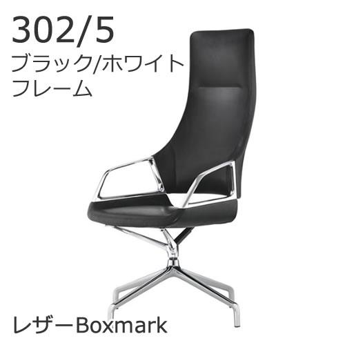 ウィルクハーン グラフ Graph 302/5 ハイバック ブラック/ホワイトフレーム レザーBoxmark Wilkhahn