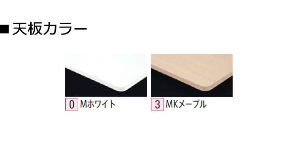 内田洋行 サイドスタックテーブル エースタックシリーズ カラー見本
