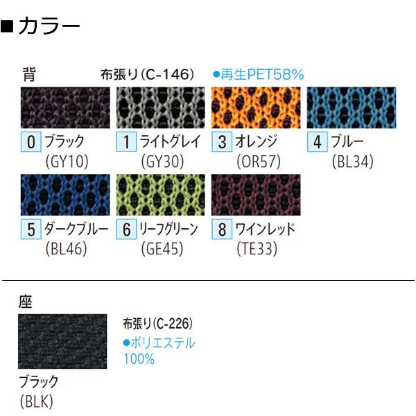 内田洋行 キャスト チェア カラー
