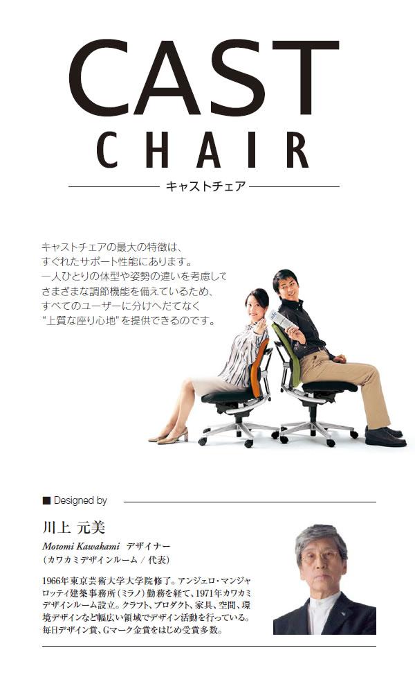 オフィスチェア 内田洋行 キャスト チェア