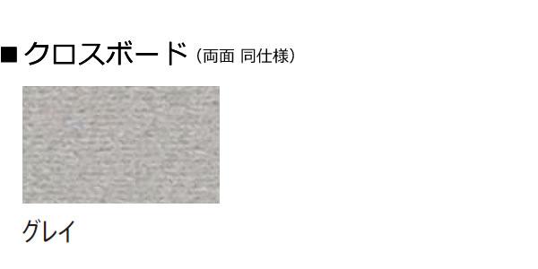 内田洋行 展示パネルシステム DS2シリーズ クロスボードパネル表面アップ画像