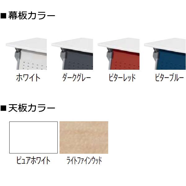 内田洋行 ワークテーブル コミューネシリーズcommuneカラー見本