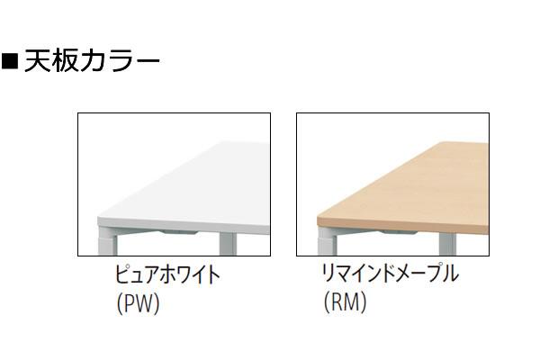 内田洋行 ミーティングテーブル コモンズCommonカラー見本