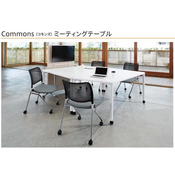 内田洋行 ミーティングテーブル コモンズCommons