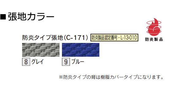 内田洋行 エルフィ チェア ハイバック 防炎タイプ カラー