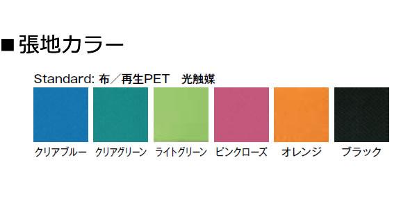 TOKIO スタッキングチェア ミーティングチェア 布張りFNカラー見本