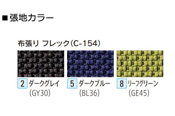 内田洋行ミーティングチェア MF-150シリーズ 布張り カラー見本