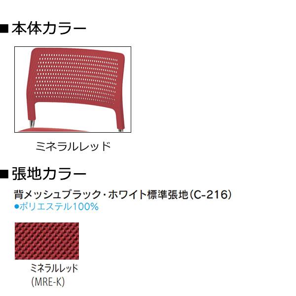 内田洋行ミーティングチェア MP-220シリーズ 塗装脚タイプ 布張り カラー見本
