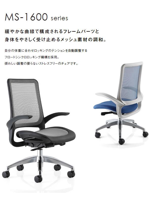 オフィスチェアー ミドルバック MS-1600アイコ