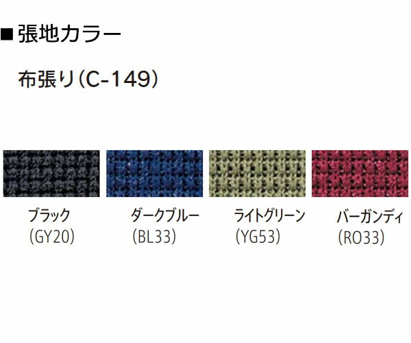 内田洋行ミーティングチェア MX-40シリーズ 布張り カラー見本