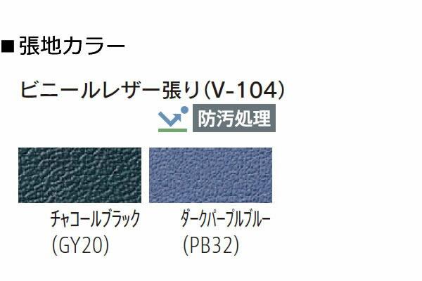 内田洋行ミーティングチェア MX-40シリーズ ビニールレザー張り カラー見本