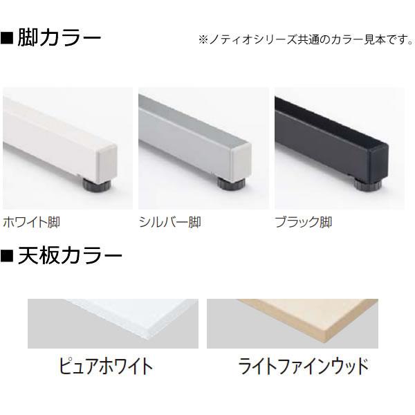 内田洋行 ミーティングテーブル ノティオシリーズnotioカラー見本