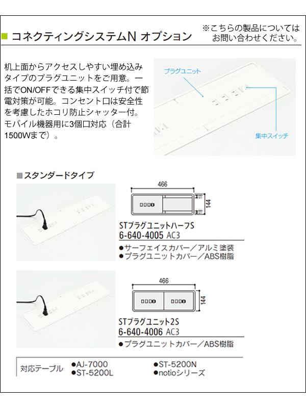 内田洋行 ミーティングテーブル ノティオシリーズnotioケーブル口