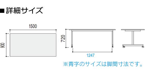 内田洋行 ミーティングテーブル ノティオシリーズnotioスクエア天板 T字脚キャスタータイプ ケーブル口なし 幅1500ミリ サイズ