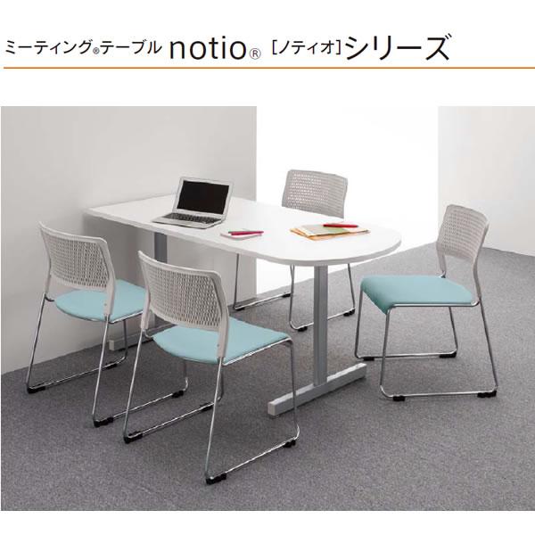 内田洋行 ミーティングテーブル ノティオシリーズnotioボート天板 T字脚