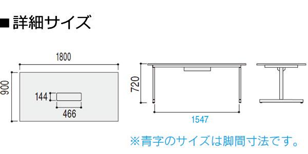 内田洋行 ミーティングテーブル ノティオシリーズnotioスクエア天板 T字脚アジャスタータイプ ケーブル口付 幅1800ミリ サイズ