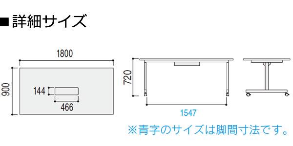 内田洋行 ミーティングテーブル ノティオシリーズnotioスクエア天板 T字脚キャスタータイプ ケーブル口付 幅1800ミリ サイズ