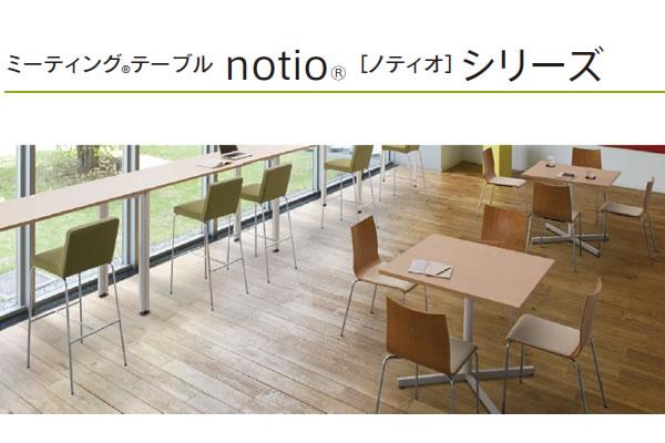 内田洋行 ミーティングテーブル ノティオシリーズnotio正方形天板テーブル 十字脚