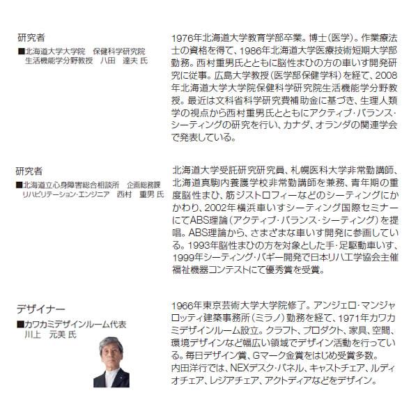 内田洋行 パルス チェア