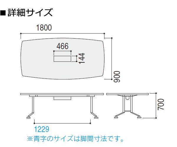 内田洋行 ミーティングテーブル ST-5200Nシリーズ ボートタイプ ケーブル口付 幅1800ミリ ST52N-1809BNCサイズ