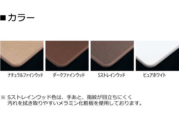 内田洋行 ミーティングテーブル ST-5200Nシリーズ カラー見本