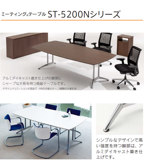 内田洋行 ミーティングテーブル ST-5200Nシリーズ