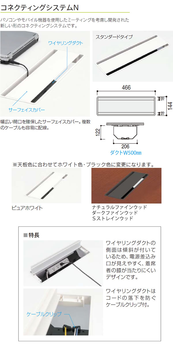 内田洋行 ミーティングテーブル ST-5200Nシリーズ ボートタイプ ケーブル口付 幅1800ミリ ST52N-1809BNC