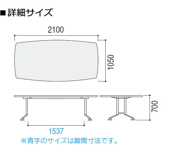 内田洋行 ミーティングテーブル ST-5200Nシリーズ ボートタイプ ケーブル口なし 幅2100ミリ ST52N-2110Bサイズ