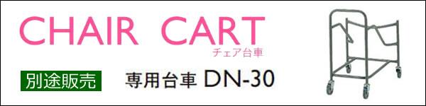 TOKIO スタッキングチェア ミーティングチェア専用台車DN-30