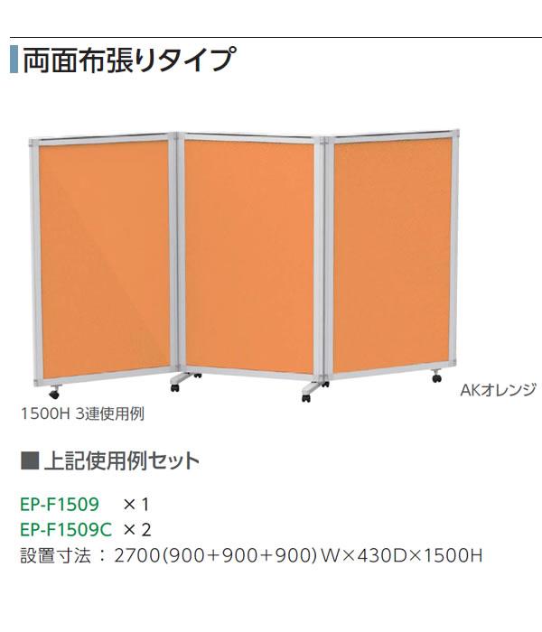 衝立 エレメントパネル 両面 布張りタイプ EP-F