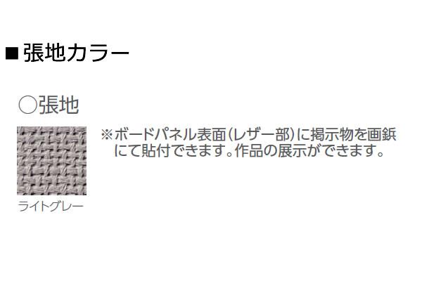 立 エレメントパネル 展示用 両面レザー張りタイプ EP-L