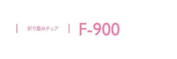 TOKIO 折り畳みチェア 折りたたみ椅子 イス いす 6脚セット アルミ脚 布張り F-900シリーズ