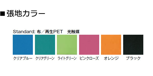 TOKIO ミーティングチェア 椅子 会議チェア 布張り FMPカラー見本
