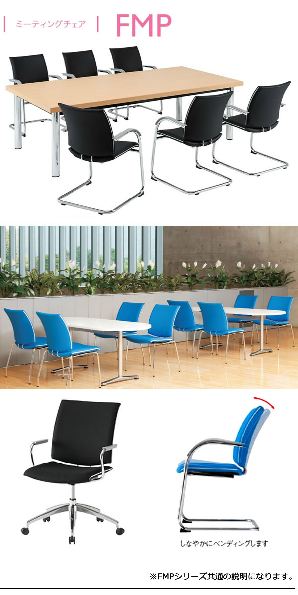 TOKIO ミーティングチェア 椅子 会議チェア FMP