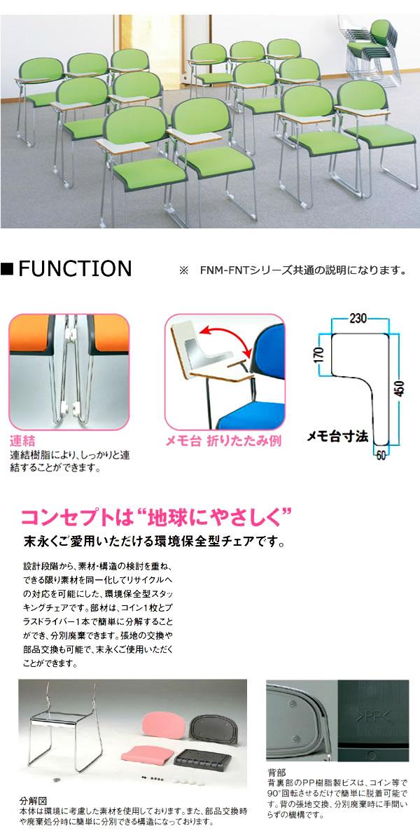 TOKIO 会議椅子 ミーティングチェア FNM FNT