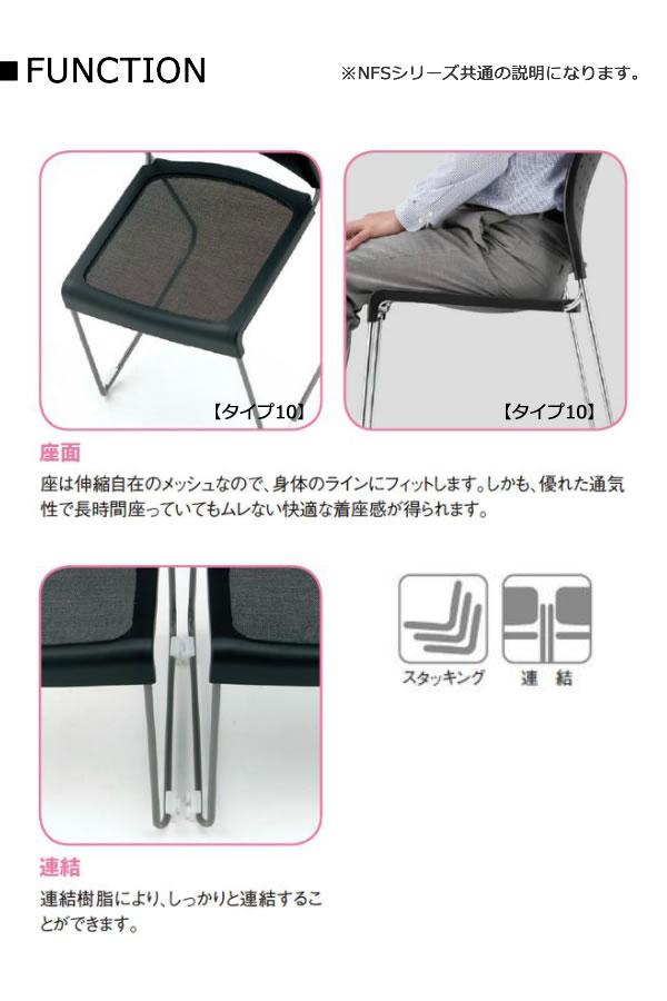 TOKIO スタッキングチェア ミーティングチェア NFS