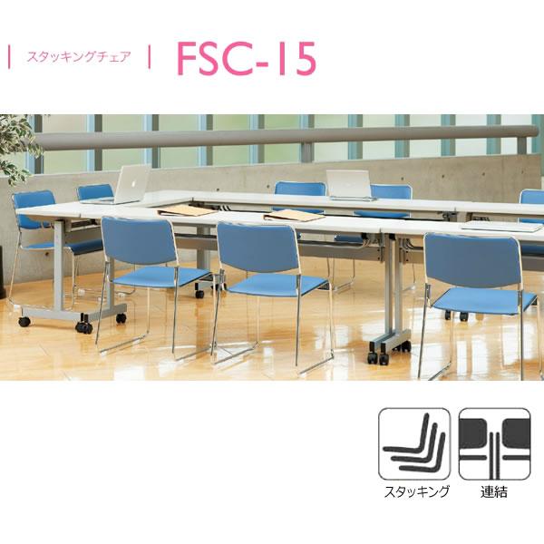 会議椅子 ミーティングチェア TOKIO FSC-15