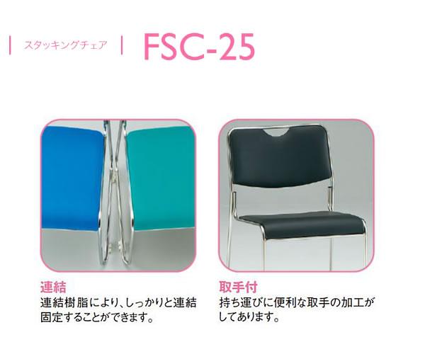 会議椅子 4脚セット ミーティングチェア 肘なし TOKIO FSC-25S