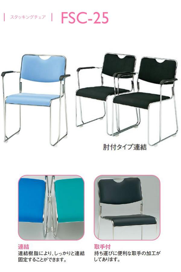 会議椅子 4脚セット ミーティングチェア 肘付 TOKIO FSC-25SA