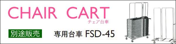 TOKIO 折り畳みチェア 折りたたみ椅子用台車 FSD-45