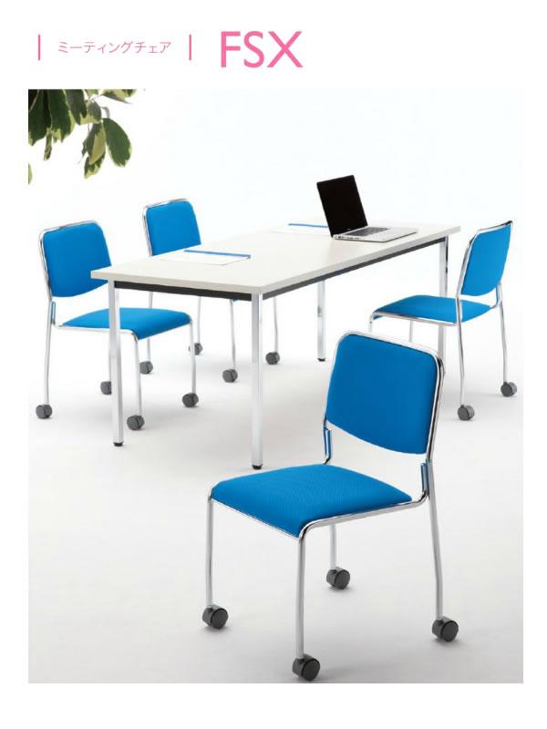 TOKIO ミーティングチェア 椅子 会議用チェア FSX