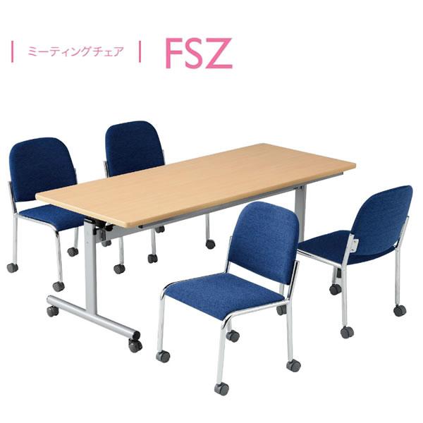TOKIO ミーティングチェア 椅子 会議チェア FSZ