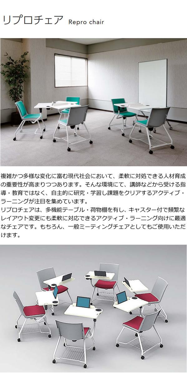 ミーティングチェア 会議チェア 会議用 椅子 リプロチェア カップホルダー付きA3テーブル付き 荷物置き棚付きNAL