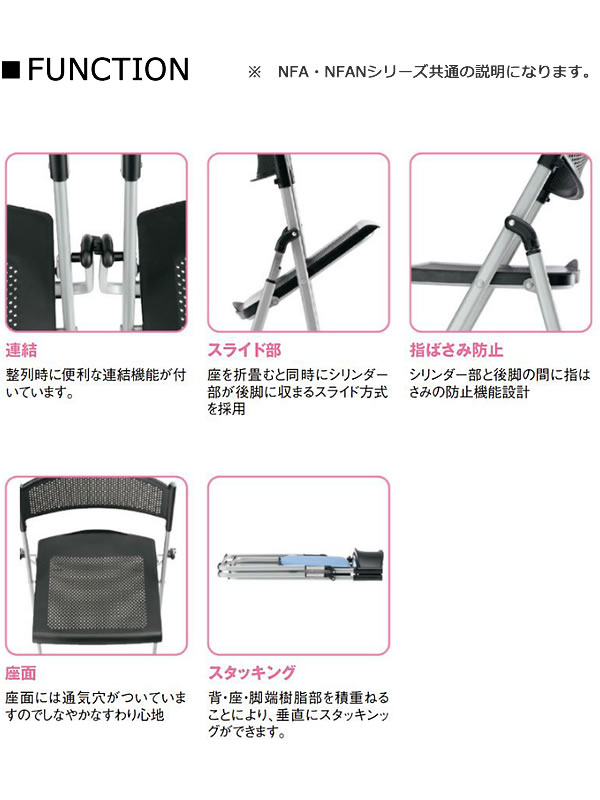 TOKIO 折り畳��ェア 折り���椅� イス �� NFA・NFAN
