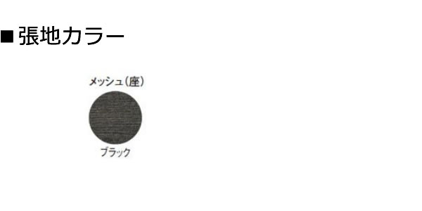 TOKIO スタッキングチェア ミーティングチェア NFS座メッシュカラー見本
