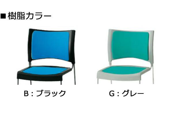 TOKIO スタッキングチェア ミーティングチェア NFS背座樹脂カラー見本